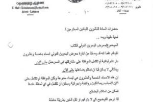 «الثقافة والإعلام»: لا قوائم سوداء في معرض الكتاب... ودور النشر اللبنانية: المنع قائم