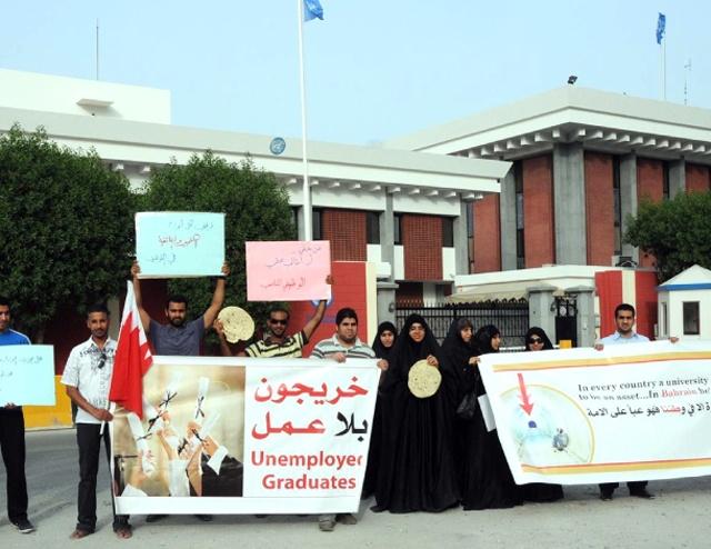 نتيجة بحث الصور عن العاطلون في البحرين