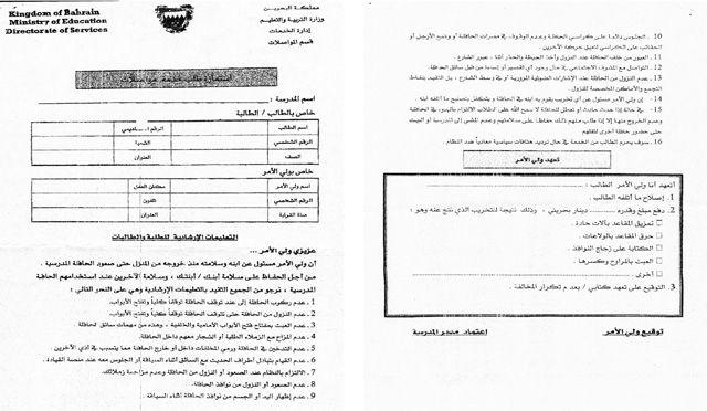 التربية تلزم أولياء الأمور بتوقيع تعهدات مقابل توصيل أبنائهم للمدارس محليات صحيفة الوسط البحرينية مملكة البحرين
