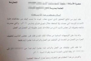 صحيفة الوسط البحرينية يوم الاربعاء 21/12/2011