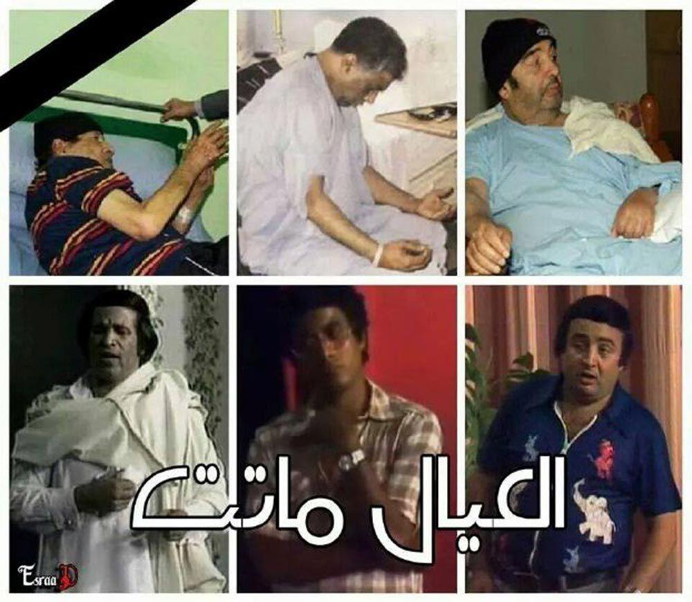 بعد وفاة سعيد صالح  العيال ماتت  الوسط اون لاين - صحيفة الوسط البحرينية - مملكة البحرين