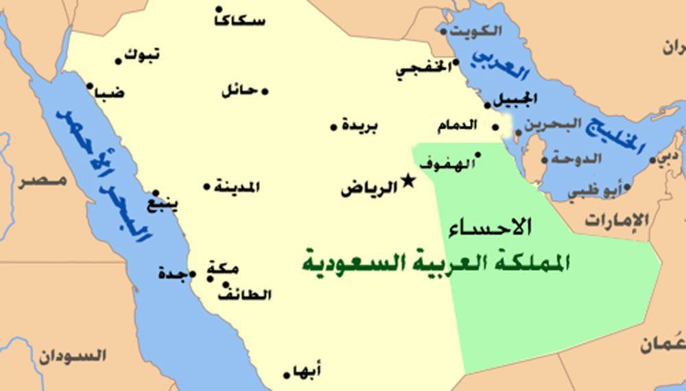فتح خط المملكة العربية السعودية