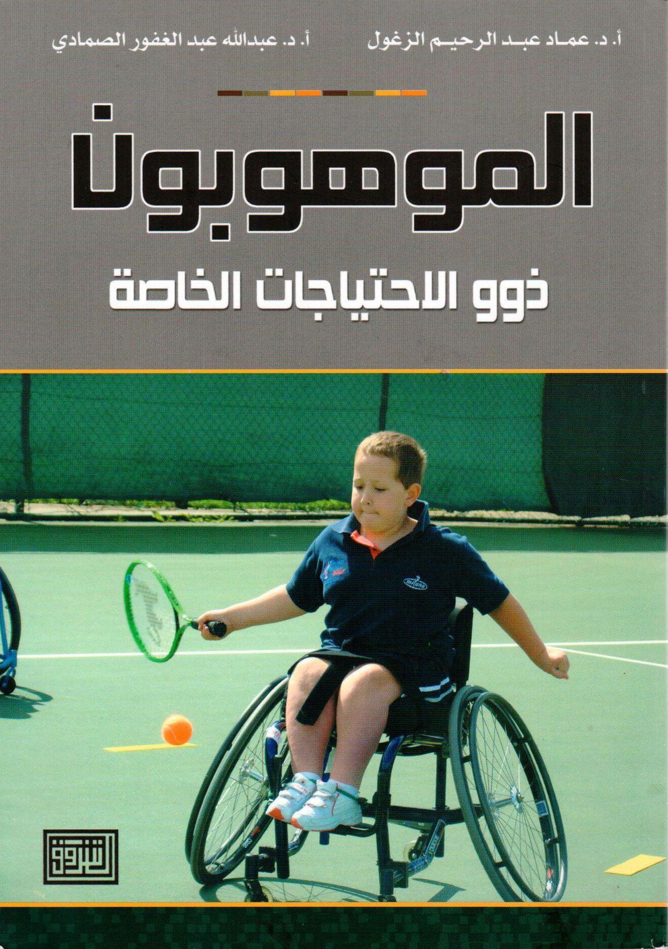 سيكولوجية ذوي الاحتياجات الخاصة