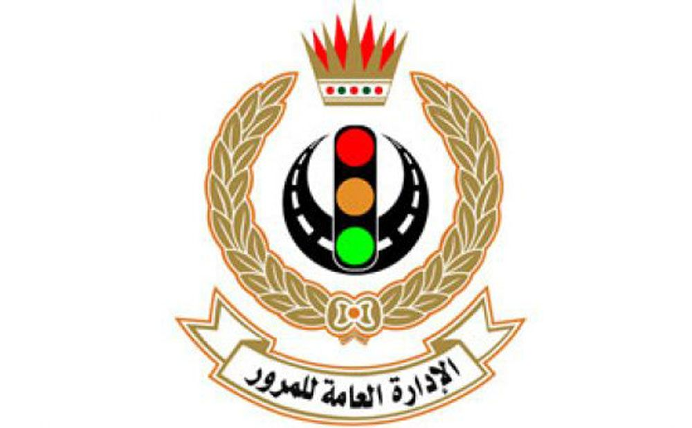 المرور أوقات العمل خلال رمضان من الأحد إلى الخميس من 7 صباحا وحتى 5 30 مساء البحرين صحيفة الوسط البحرينية مملكة البحرين