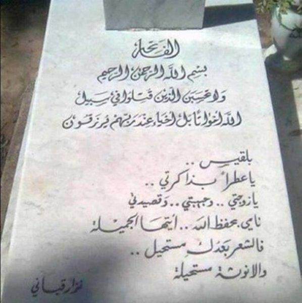 شاهدوا ماذا كتب نزار قبّاني على قبر زوجته بلقيس