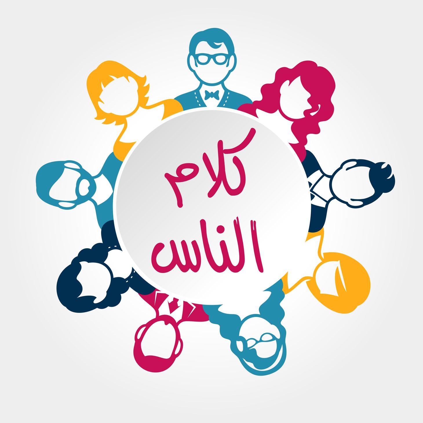 من كلام الناس الفضول كيف تتعامل معه البحرين صحيفة الوسط البحرينية مملكة البحرين