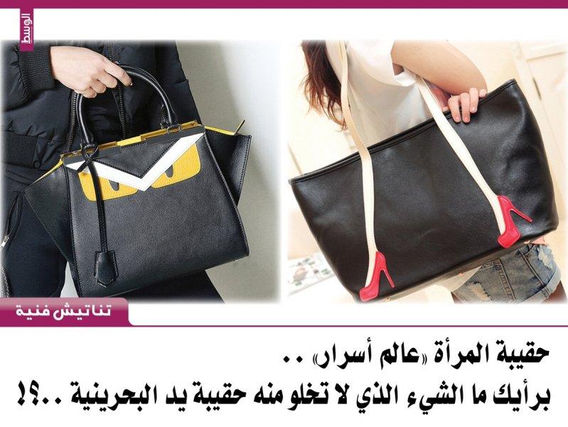 b32504f272b82 حقيبة المرأة