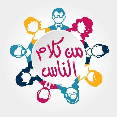 عندما تتحول الزوجة إلى سوسة لتخريب علاقة زوجها بأمه البحرين صحيفة الوسط البحرينية مملكة البحرين