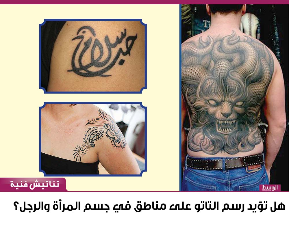 هل تؤيد رسم التاتو على مناطق في جسم المرأة والرجل منوعات صحيفة الوسط البحرينية مملكة البحرين