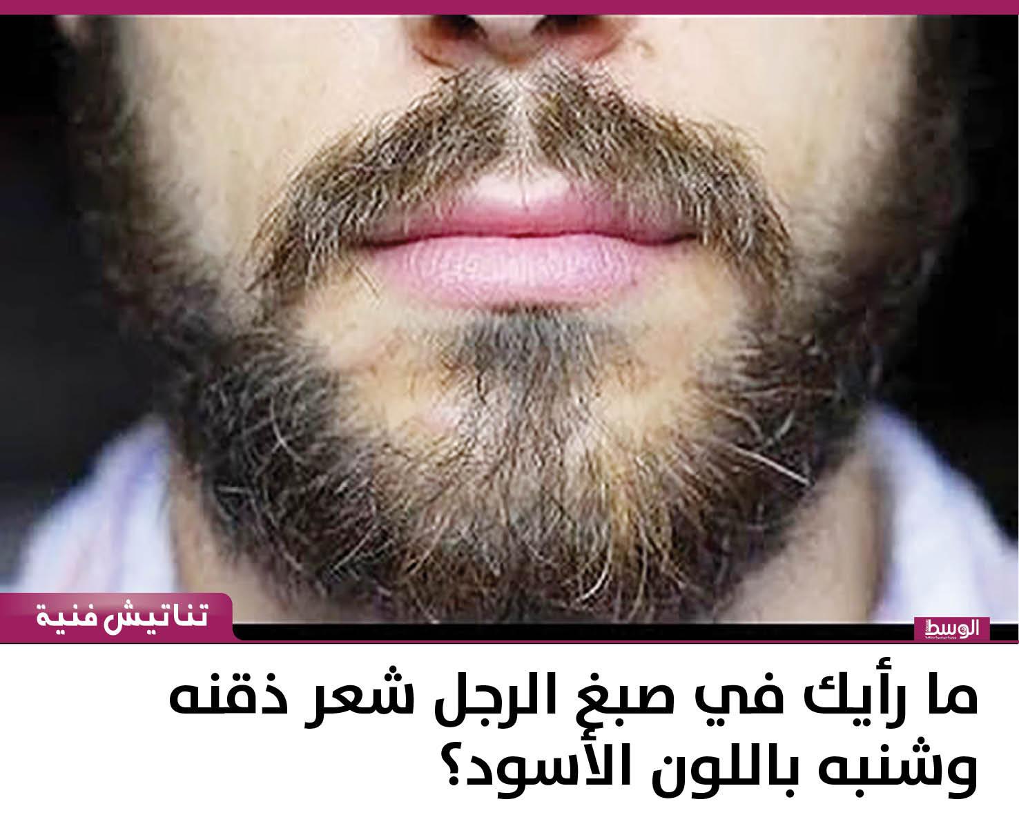 ما رأيك في صبغ الرجل شعر ذقنه وشنبه باللون الأسود منوعات صحيفة الوسط البحرينية مملكة البحرين