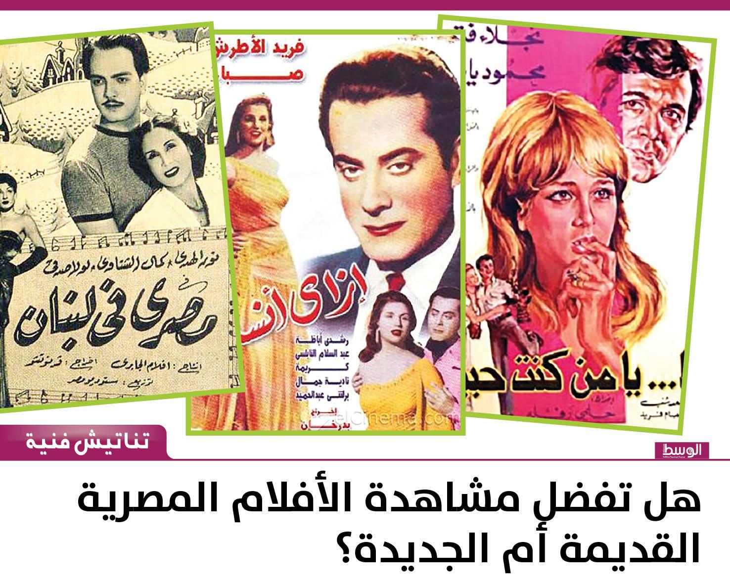 هل تفضل مشاهدة الأفلام المصرية القديمة أم الجديدة منوعات