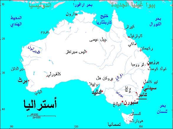 رحلتي مع الهجرة لاستراليا بالسنين  2002 - 2016
