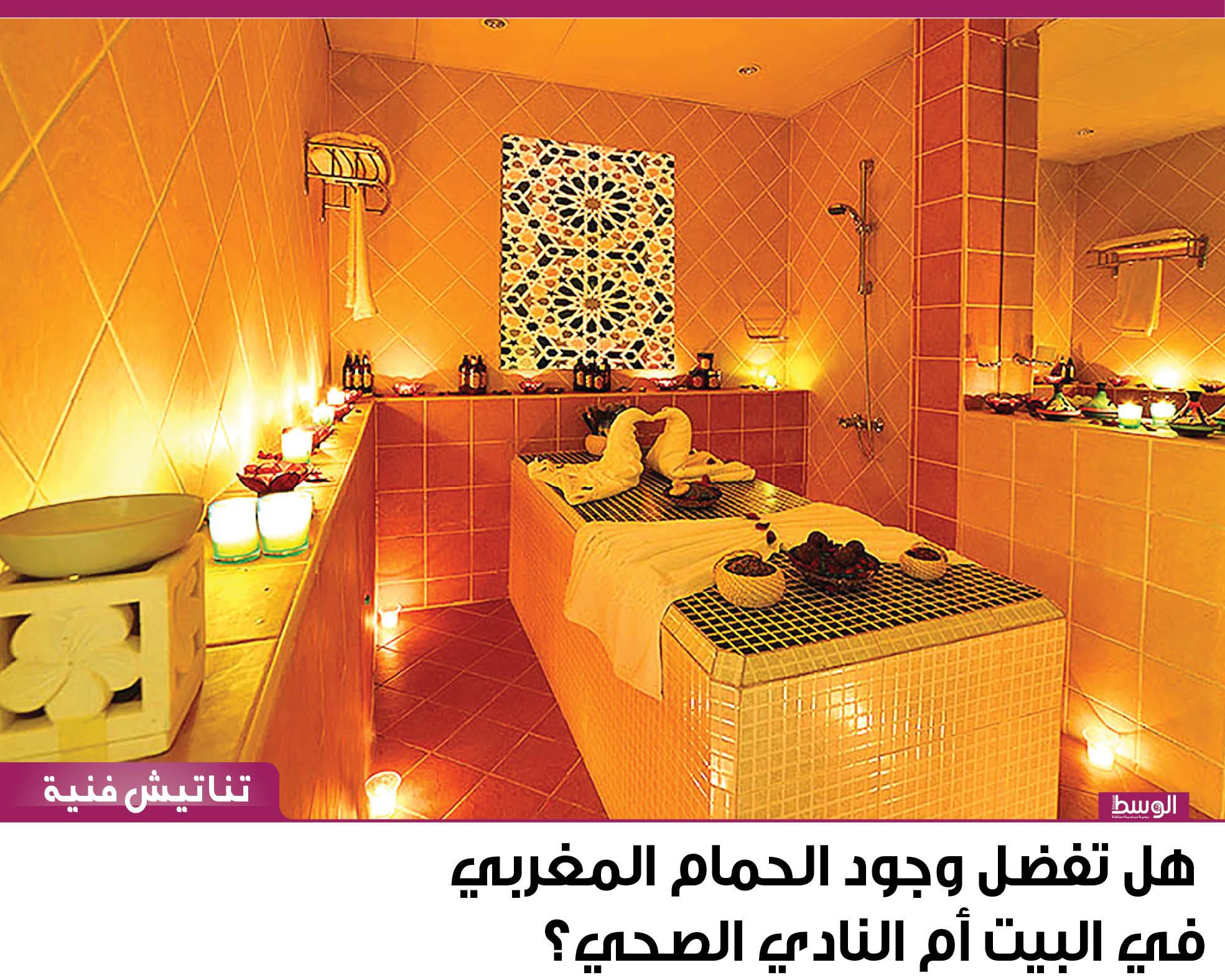 هل تفضل وجود الحمام المغربي في البيت أم النادي الصحي منوعات صحيفة الوسط البحرينية مملكة البحرين
