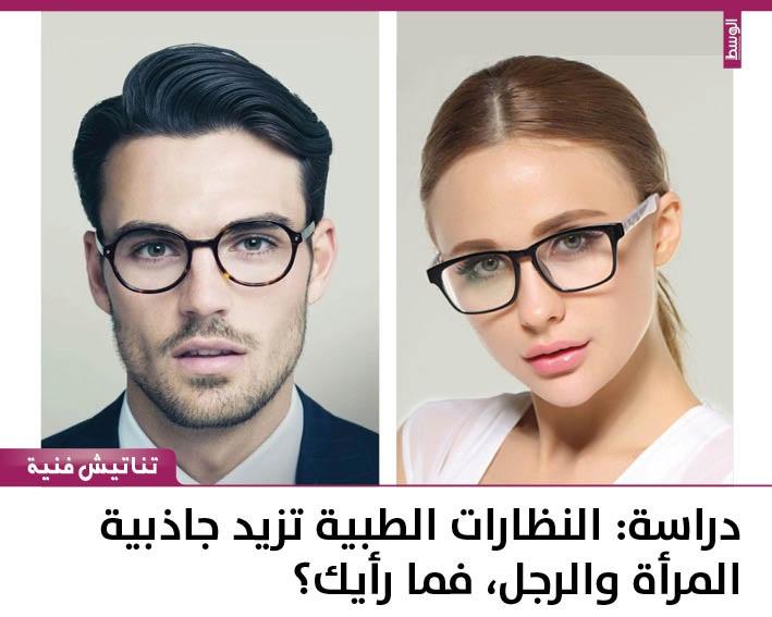 8ce416f53 دراسة: النظارات الطبية تزيد جاذبية المرأة والرجل، فما رأيك؟ | منوعات ...