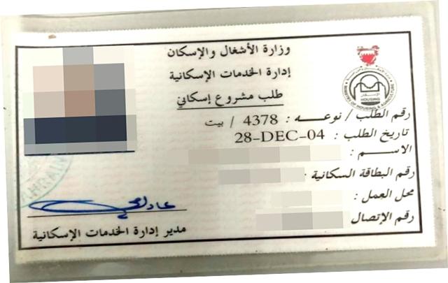 وزارة الاسكان رقم