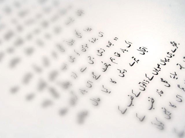 اللغات المحلية في باكستان توشك على الاختفاء منوعات صحيفة الوسط البحرينية مملكة البحرين
