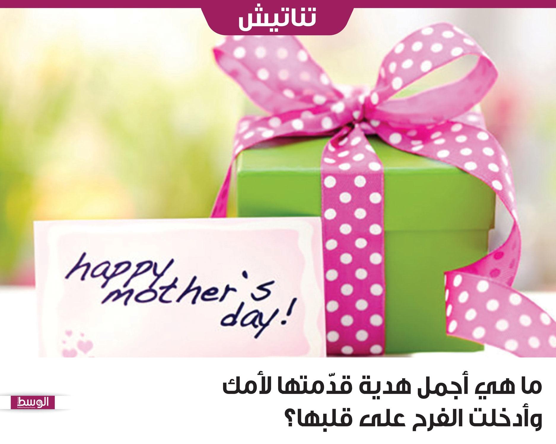 ما هي أجمل هدية قد متها لأمك وأدخلت الفرح على قلبها منوعات صحيفة الوسط البحرينية مملكة البحرين