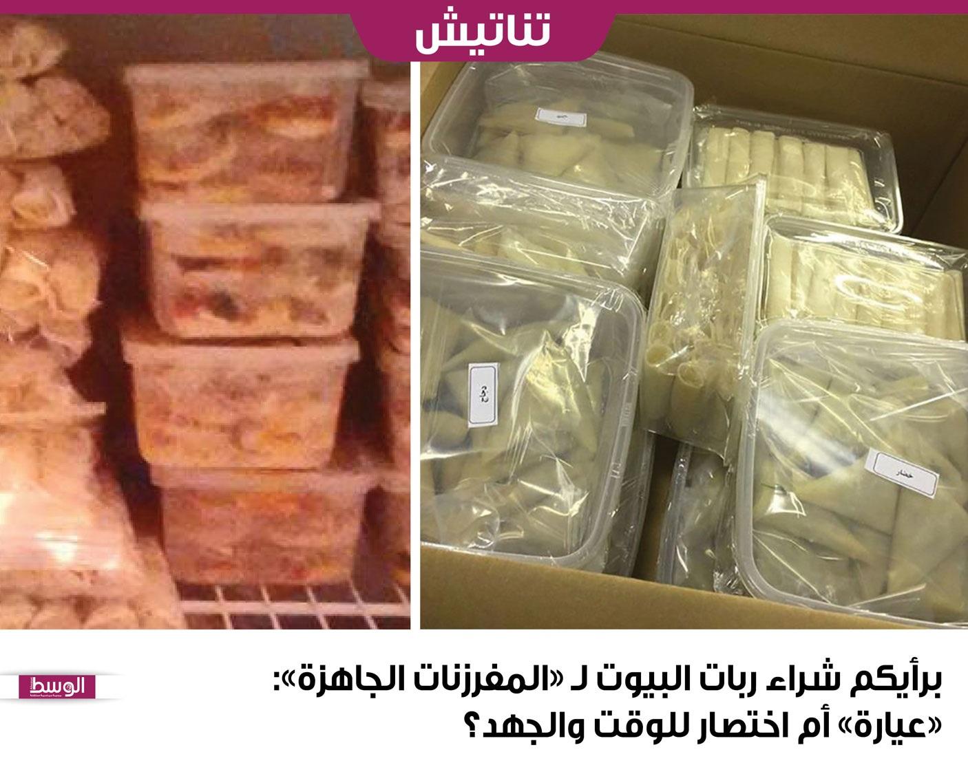 برأيكم شراء ربات البيوت لـ المفرزنات الجاهزة عيارة أم اختصار للوقت والجهد منوعات صحيفة الوسط البحرينية مملكة البحرين