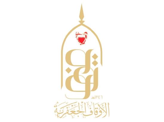 «الأوقاف الجعفرية» تُطلق مسابقة رمضانية للعام الثالث بالتعاون مع «الوسط»   محليات - صحيفة الوسط البحرينية - مملكة البحرين