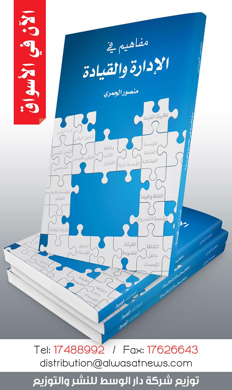 كتاب مفاهيم في الإدارة والقيادة